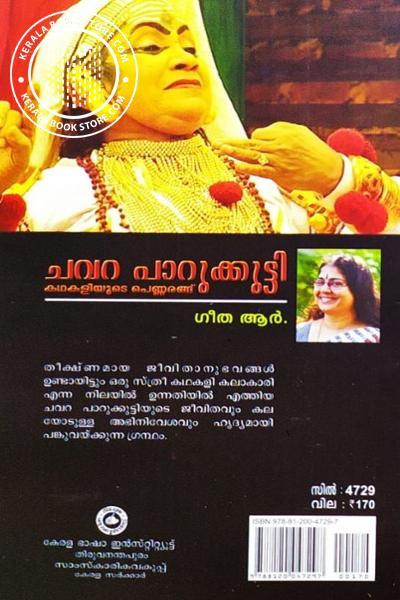 back image of ചവറ പാറുകുട്ടി കഥകളിയുടെ പെണ്ണരങ്ങ്