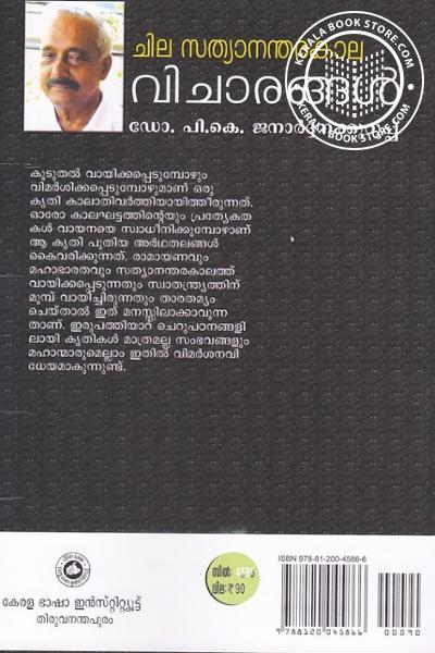 back image of ചില സത്യാനന്തരകാല വിചാരങ്ങള്