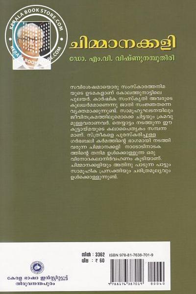 back image of ചിമ്മാനക്കളി