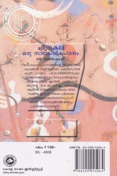back image of ചിത്രകല ഒരു സാങ്കേതിക പഠനം