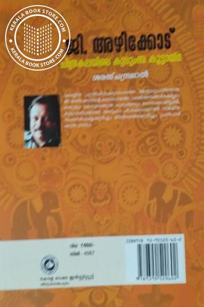 back image of ചിത്രകലയിലെ കുടുംബ കൂട്ടയ്മ