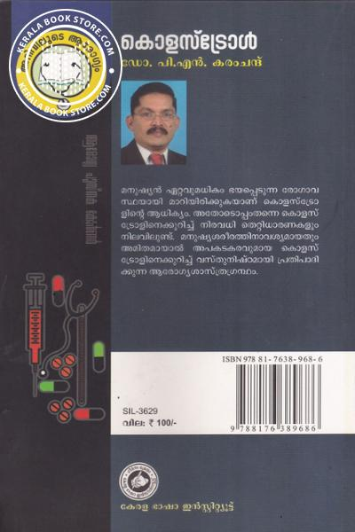 back image of കോളസ്ട്രോള്