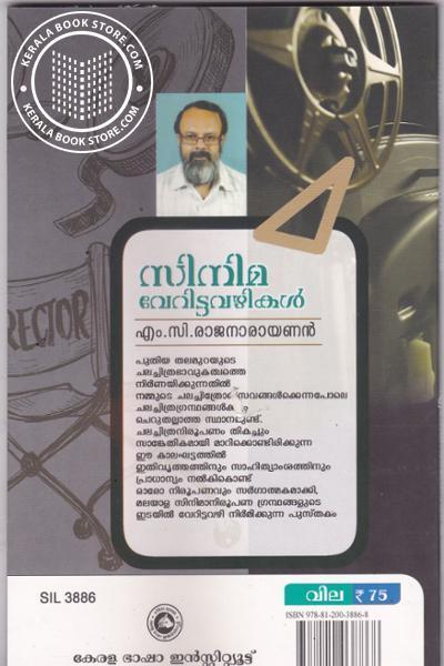 back image of സിനിമ വേറിട്ടവഴികള്
