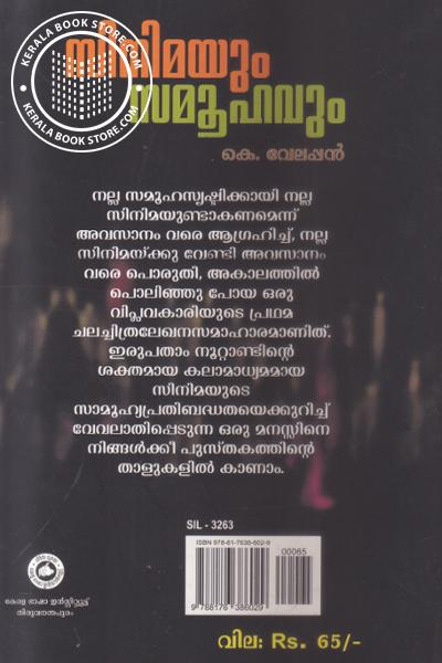 back image of Cinimaym Samoohavum
