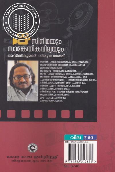 back image of Cinimayum Sankethikathayum