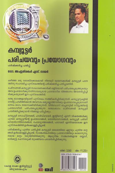 back image of Computer Parichayavum Preyigavum