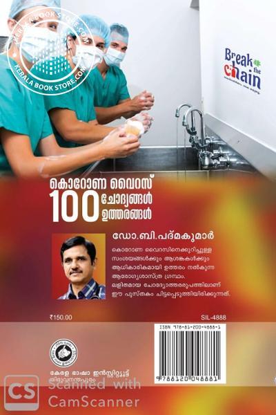 back image of കൊറോണ വൈറസ് 100 ചോദ്യങ്ങള് ഉത്തരങ്ങള്