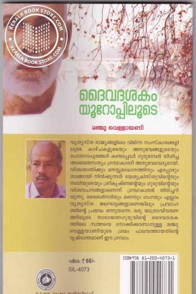 back image of Daivadasakam Europpilude