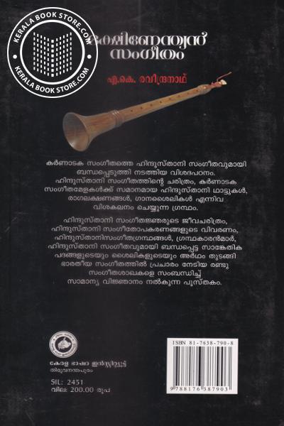 back image of Dekshinendhyan Sangeetham -Part -2