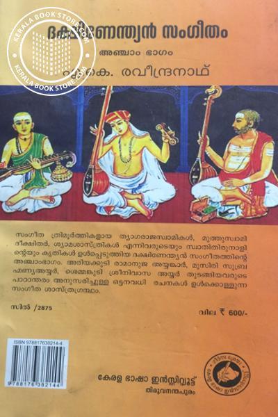 back image of Dekshinendhyan Sangeetham