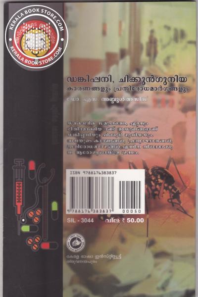 back image of Dengippani Chikungunya Karanangalum Prathirodha Margangalum