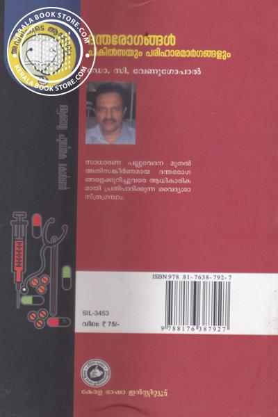 back image of ദന്തരോഗങ്ങള്