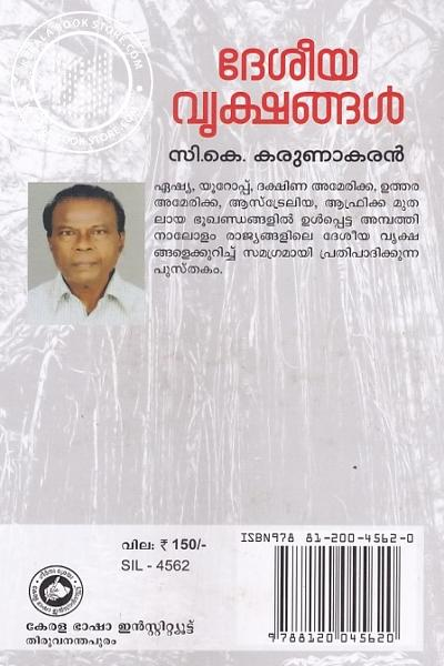 back image of ദേശീയ വൃക്ഷങ്ങള്