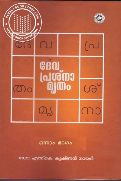 back image of Devaprasnamrutham Frist Part