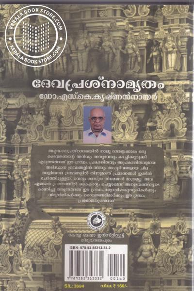back image of Devaprasnamrutham Part 1