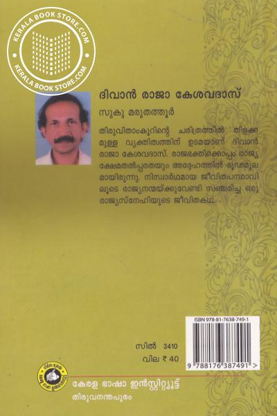back image of Divan Raja Kesavadas