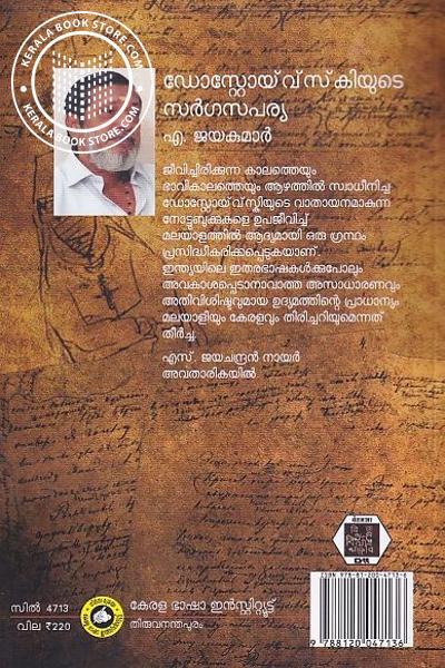 back image of ഡോസ്റ്റോയ് വ് സ്കിയുടെ സര്ഗപര്യ