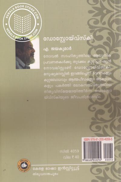 back image of Dostoyevsky