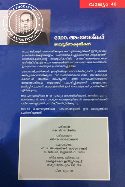 back image of Dr Ambedkar Sampoorna Krithikal