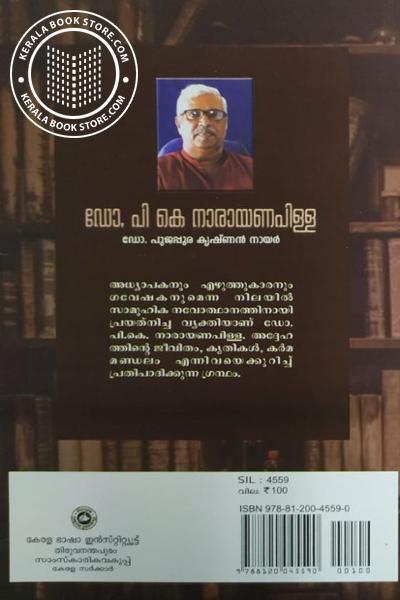 back image of Dr P K Narayanapilla