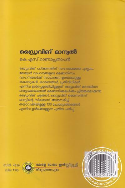 back image of ഡ്രൈവിങ് മാന്വല്