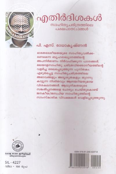 back image of Ethirdishakal Sahithya Charithrathile Pakshapatha-da-ngal