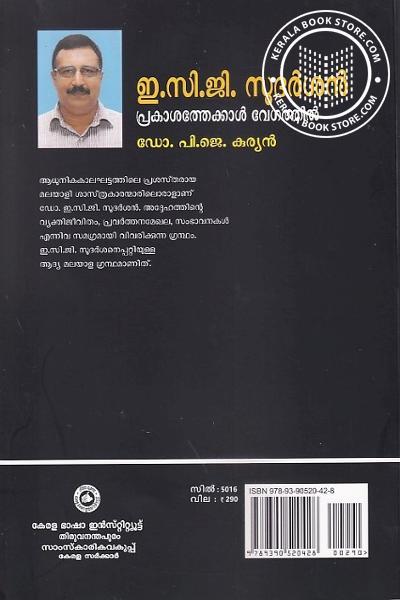 back image of ഇ സി ജി സുദര്ശനന് പ്രകാശത്തെക്കാള് വേഗത്തില്