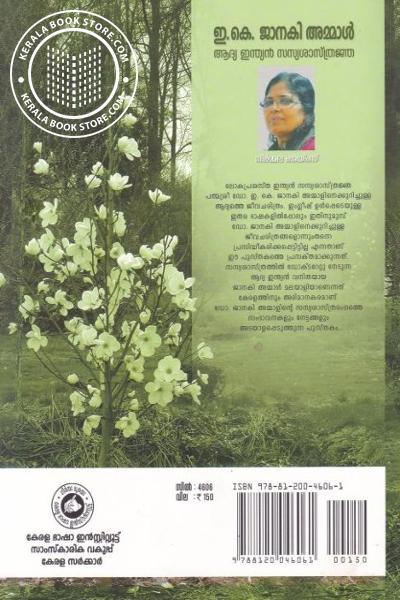 back image of ഇ.കെ ജാനകി അമ്മാള് ആദ്യ ഇന്ത്യന് സസ്യശാസ്ത്രജ്ഞ