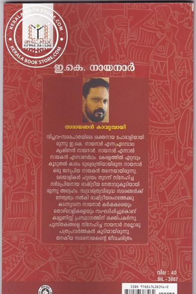 back image of ഇ കെ നായനാര്