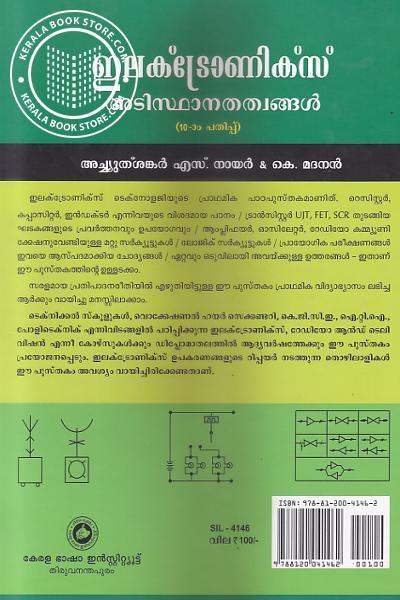 back image of Electronics Adisthanathathwangal