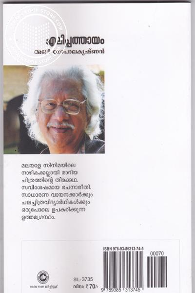 back image of എലിപ്പത്തായം
