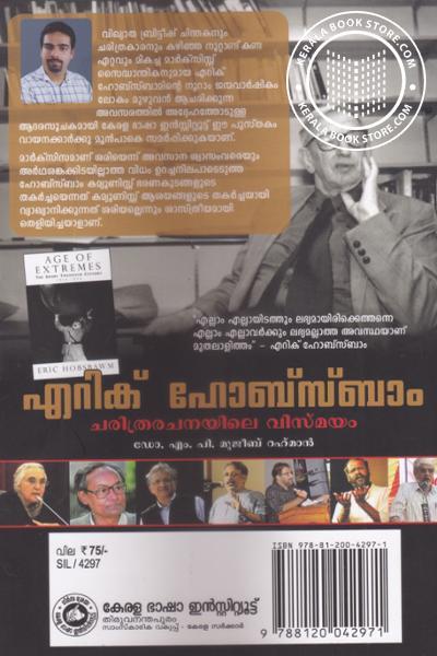 back image of Eric Hobsbvwn Charitra Rachanayile Vismayam