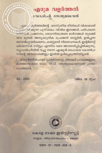 back image of എരുമ വളര്ത്തല്
