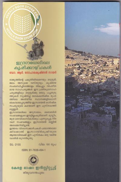 back image of Esrayelile Krishikazhchakal
