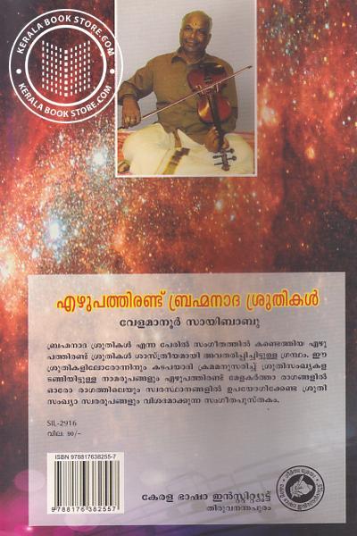 back image of Ezhupathirandu Brahmanada Sruthikal