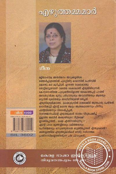 back image of എഴുത്തമ്മമാര്