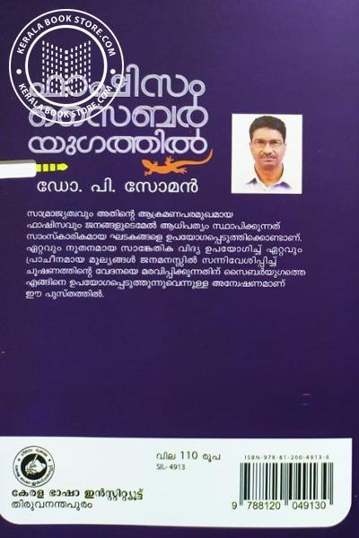 back image of ഫാഷിസം സൈബര് യുഗത്തില്