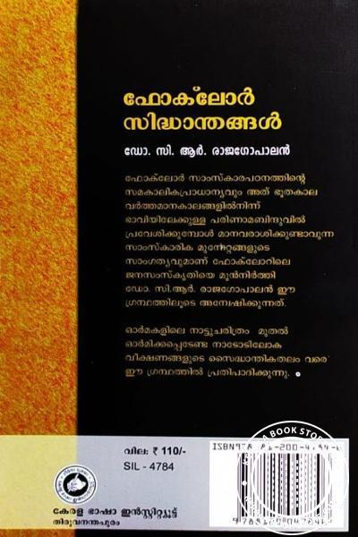 back image of ഫോക്ലോർ സിന്ധാന്തങ്ങള്