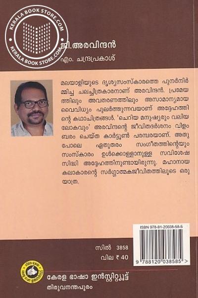 back image of ജി അരവിന്ദന്