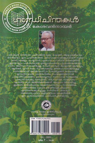 back image of Gandhi Chinthakal