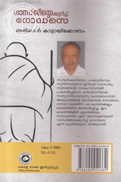 back image of Gandhijiyekurichu Godse