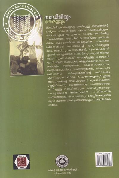 back image of Gandhijiyum Keralavum