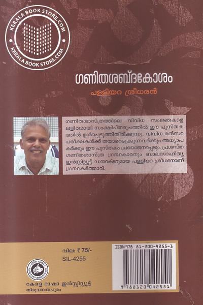 back image of ഗണിത ശബ്ദകോശം