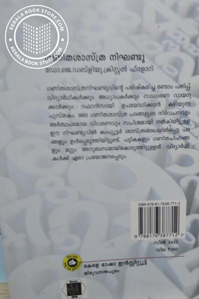 back image of ഗണിത ശാസ്ത്ര നിഘണ്ടു