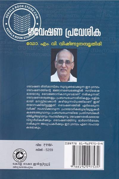 back image of Gaveshana Pravesika