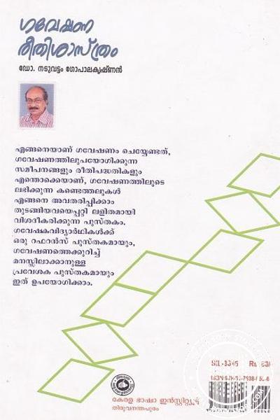back image of Gaveshana Reethi Sasthram