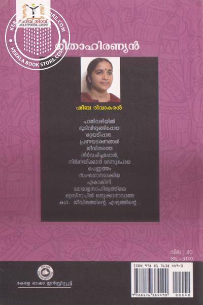 back image of Geetha Hiranyan