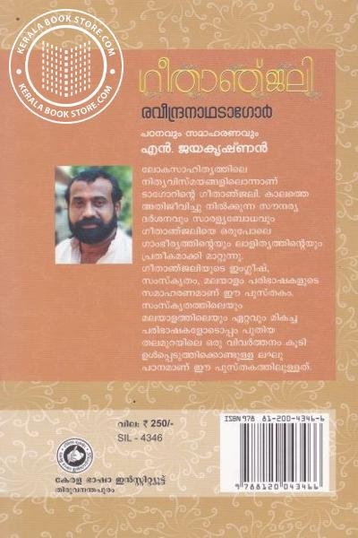 back image of Geethanjali Raveendranatha Tagore