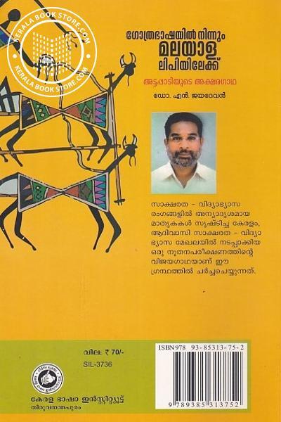 back image of ഗോത്രഭാഷയിൽനിന്നും മലയാളലിപിയിലേക്ക് അട്ടപ്പാടിയുടെ അക്ഷരഗാഥ