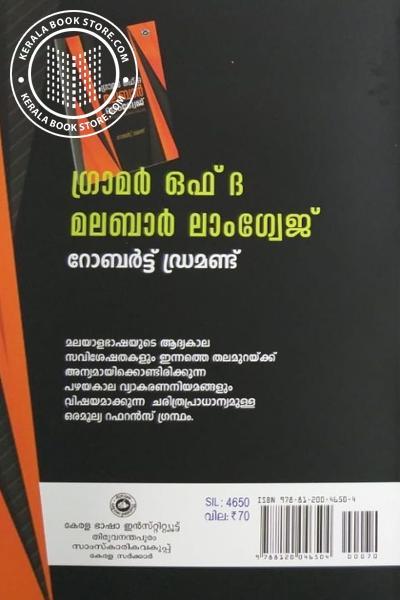 back image of ഗ്രാമര് ഒഫ് ദ മലബാര് ലാംഗ്വേജ്